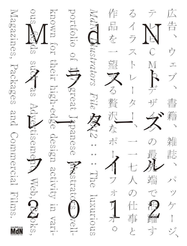 MdNイラストレーターズファイル2012