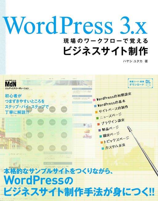 WordPress 3.x 現場のワークフローで覚えるビジネスサイト制作