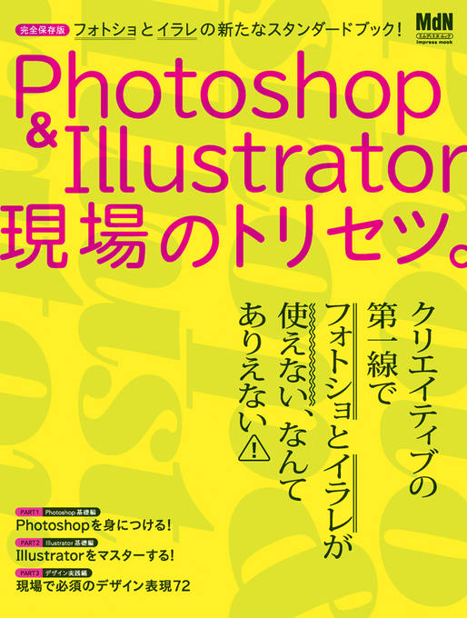 Photoshop & Illustrator  現場のトリセツ。