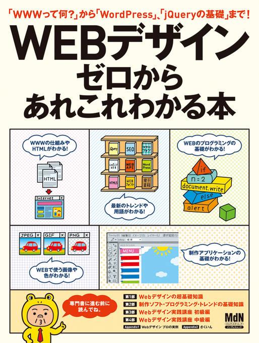 WEBデザイン ゼロからあれこれわかる本