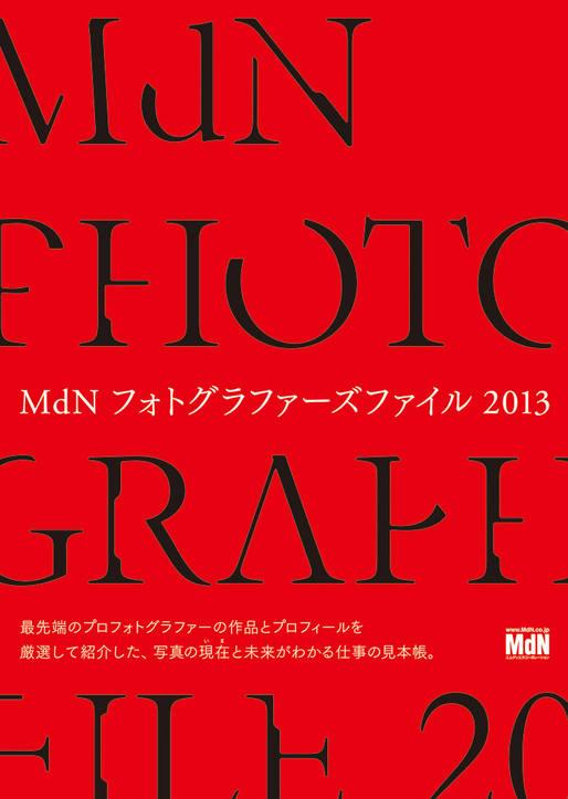 MdNフォトグラファーズファイル2013