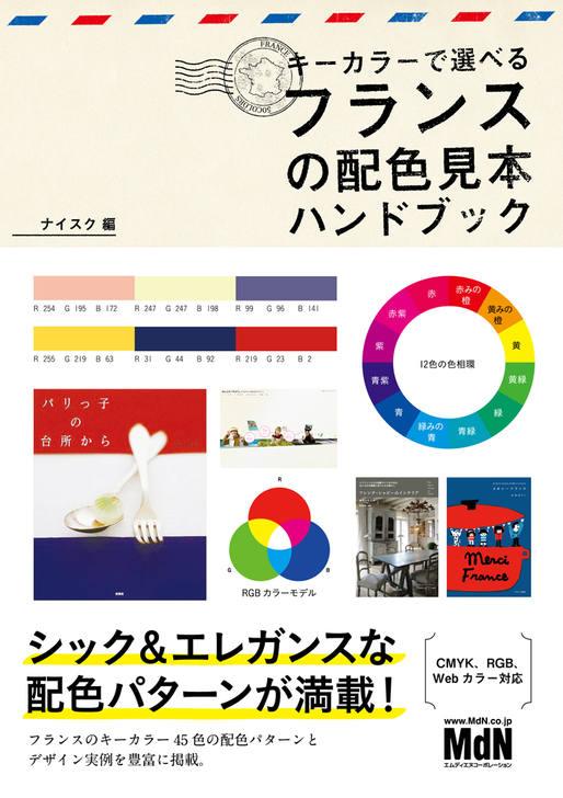 キーカラーで選べるフランスの配色見本ハンドブック