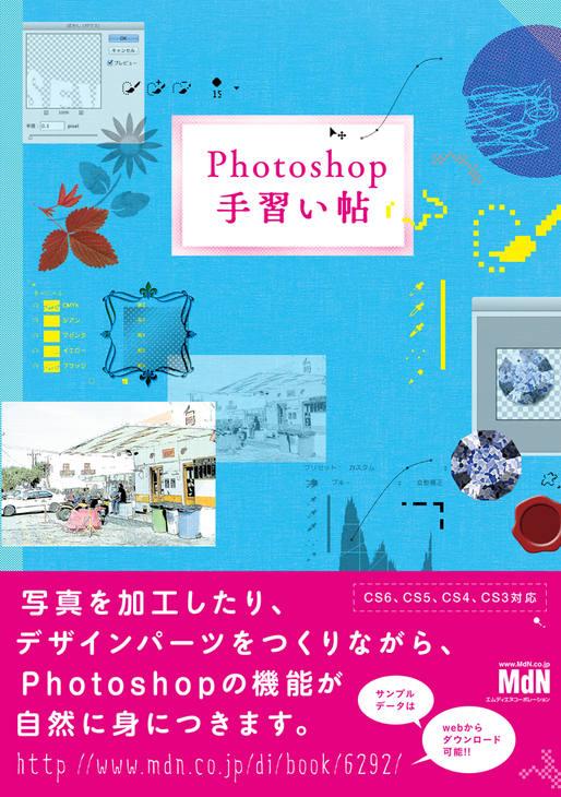 Photoshop 手習い帖