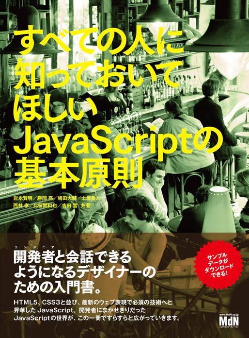 すべての人に知っておいてほしい JavaScriptの基本原則