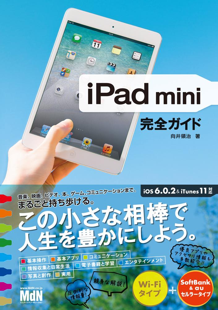 iPad mini 完全ガイド
