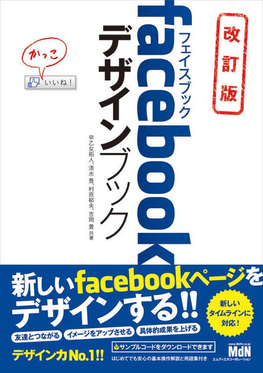 facebookデザインブック 改訂版