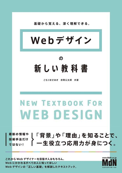 基礎から覚える、深く理解できる。 Webデザインの新しい教科書