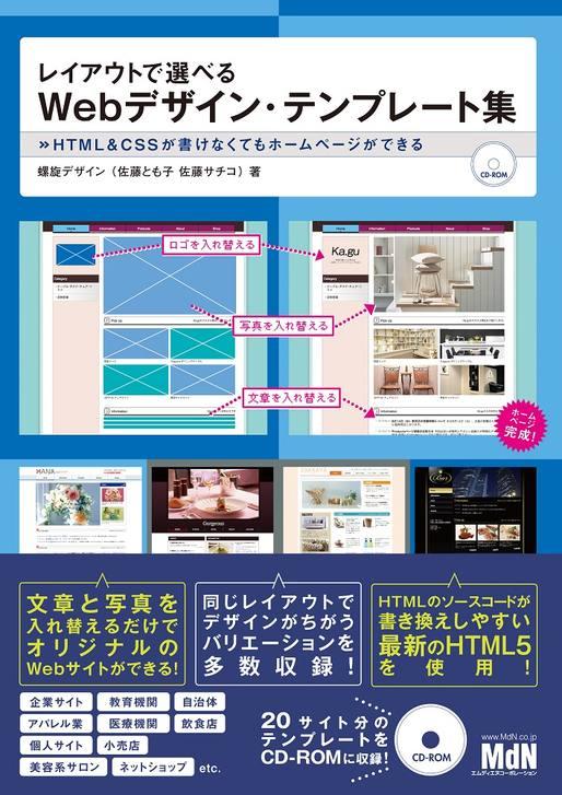 レイアウトで選べるWebデザイン・テンプレート集 HTML&CSSが書けなくてもホームページができる