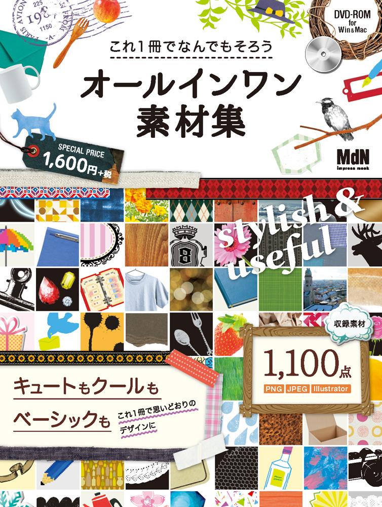これ1冊でなんでもそろう オールインワン素材集 キュートもクールもベーシックもこれ1冊で思いどおりのデザインに
