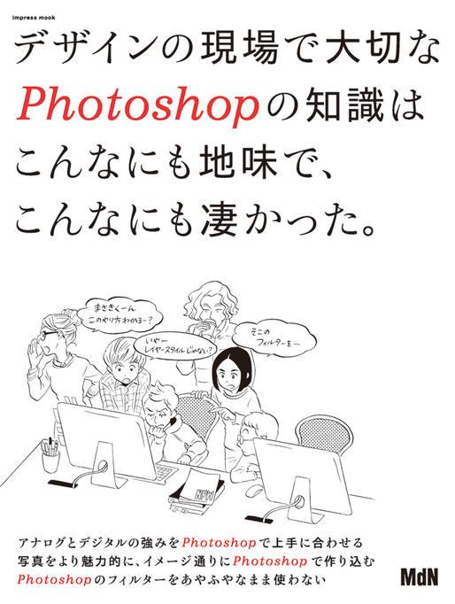 デザインの現場で大切なPhotoshopの知識は こんなにも地味で、こんなにも凄かった。