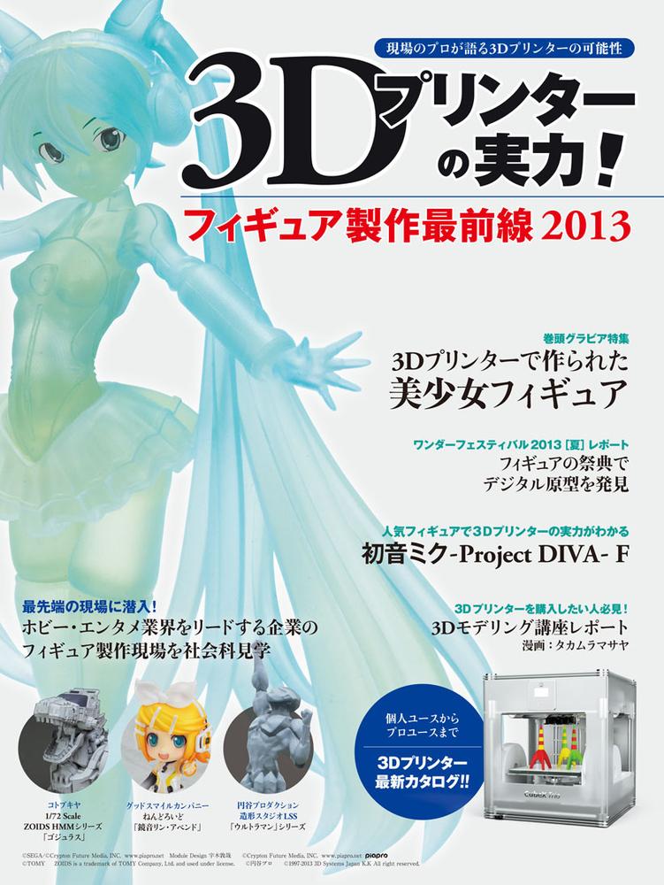 3Dプリンターの実力! フィギュア製作最前線2013