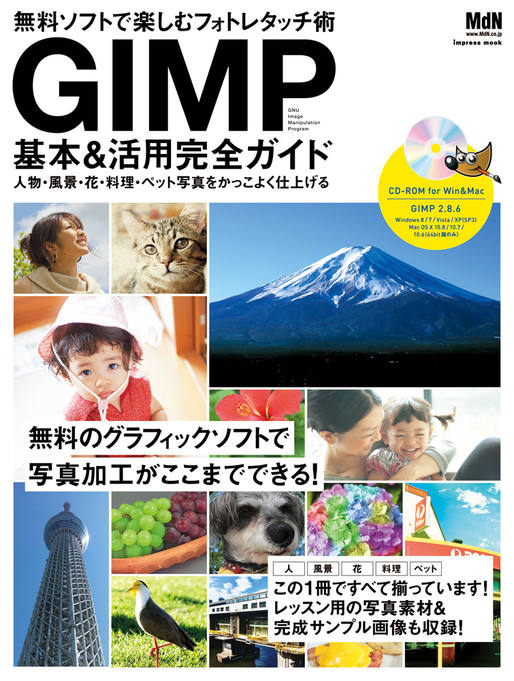 GIMP基本&活用完全ガイド 無料ソフトで楽しむフォトレタッチ術 人物・風景・花・料理・ペット写真をかっこよく仕上げる
