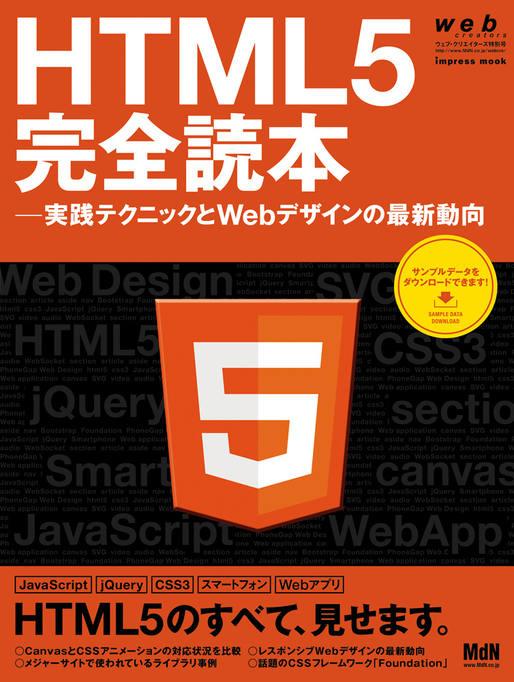 web creators特別号 HTML5完全読本―実践テクニックとWebデザインの最新動向