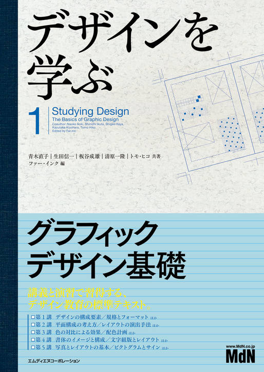 デザインを学ぶ1 グラフィックデザイン基礎