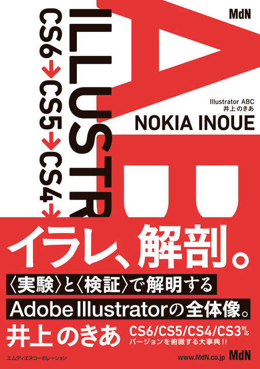 Illustrator ABC