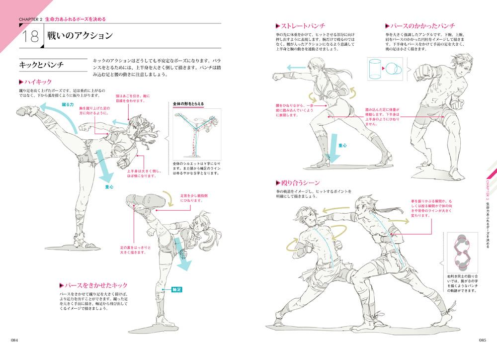 プロ絵師の作法 キャラクター ポーズ 構図で魅せるイラスト上達テクニック 株式会社エムディエヌコーポレーション