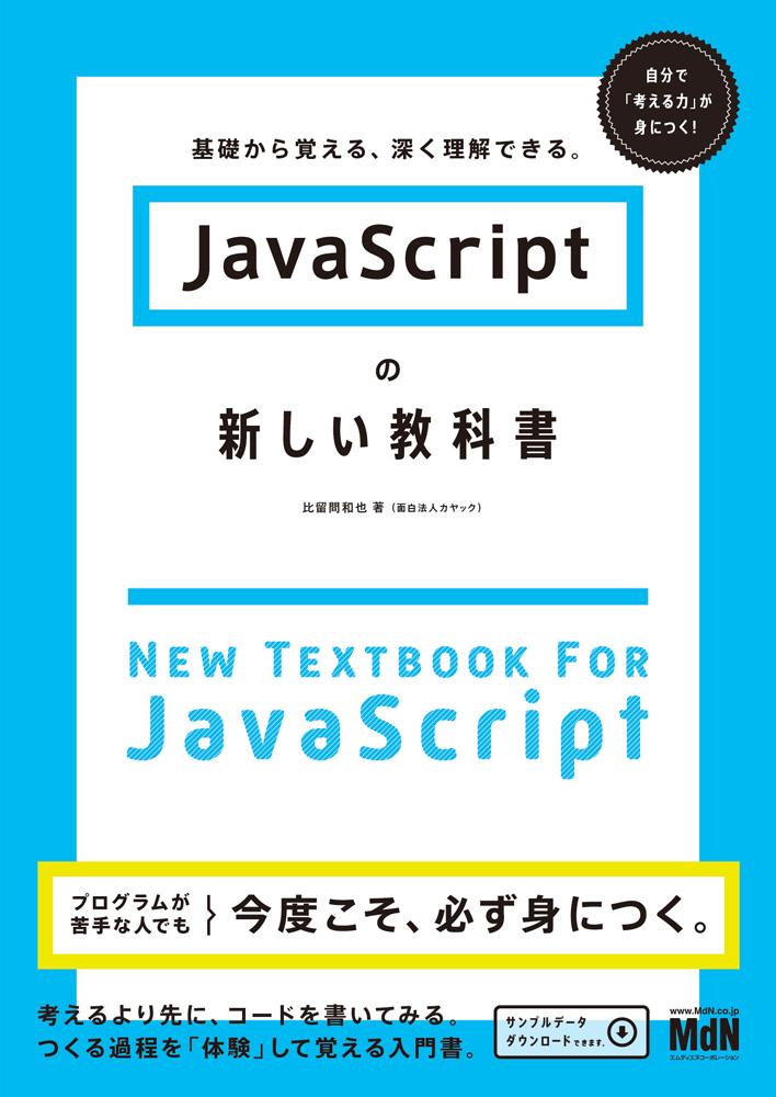 JavaScriptの新しい教科書 基礎から覚える、深く理解できる。