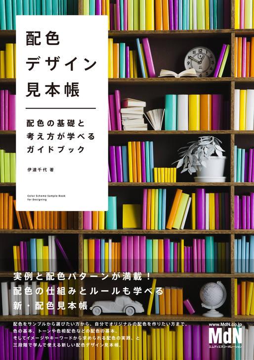 配色デザイン見本帳 配色の基礎と考え方が学べるガイドブック