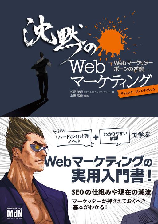 沈黙のWebマーケティング −Webマーケッター ボーンの逆襲−ディレクターズ・エディション
