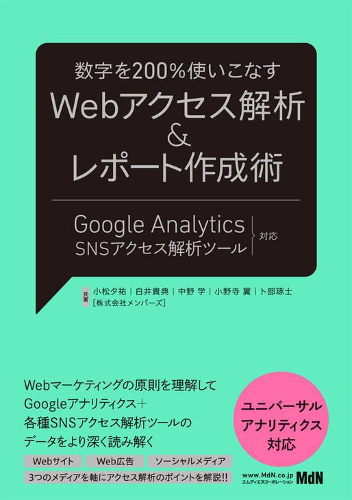 数字を200%使いこなす Webアクセス解析&レポート作成術 Google Analytics+SNSアクセス解析ツール対応