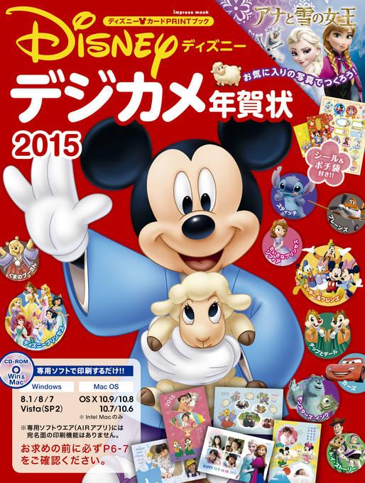 ディズニー・デジカメ年賀状 2015