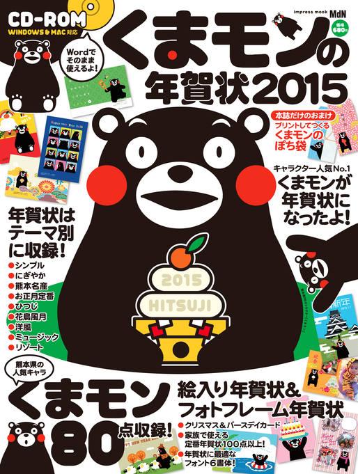 くまモンの年賀状 2015