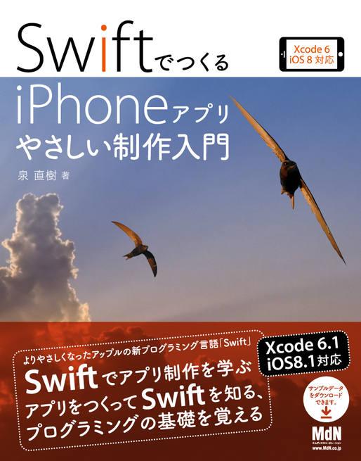 SwiftでつくるiPhoneアプリ やさしい制作入門 Xcode 6/iOS 8対応