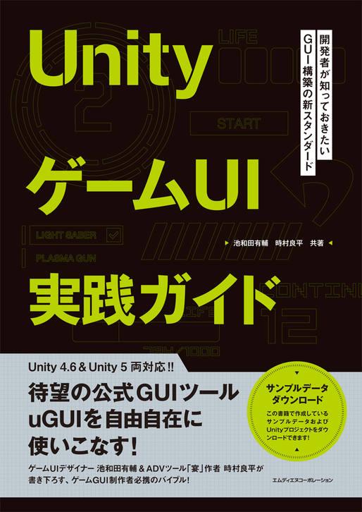UnityゲームUI実践ガイド 開発者が知っておきたいGUI構築の新スタンダード