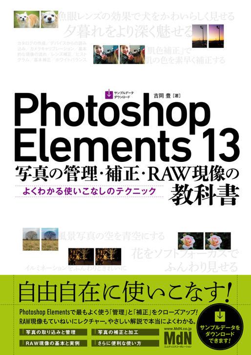 Photoshop Elements 13 写真の管理・補正・RAW現像の教科書 よくわかる使いこなしのテクニック