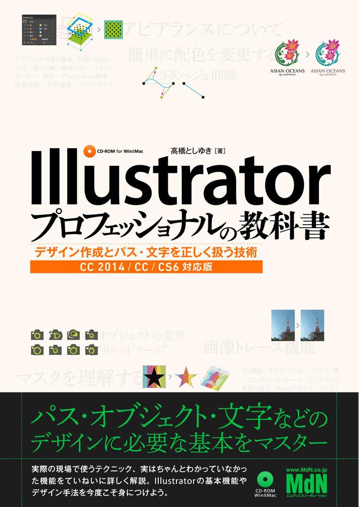 Illustratorプロフェッショナルの教科書 デザイン作成とパス・文字を正しく扱う技術 CC 2014/CC/CS6対応版