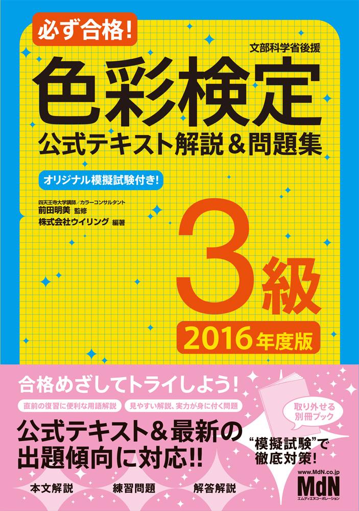 必ず合格!  色彩検定3級 公式テキスト解説&問題集 2016年度版