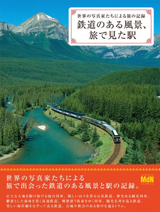 鉄道のある風景、旅で見た駅 世界の写真家たちによる旅の記録