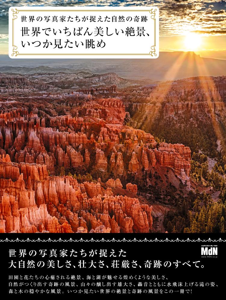 世界でいちばん美しい絶景、いつか見たい眺め 世界の写真家たちが捉えた自然の奇跡