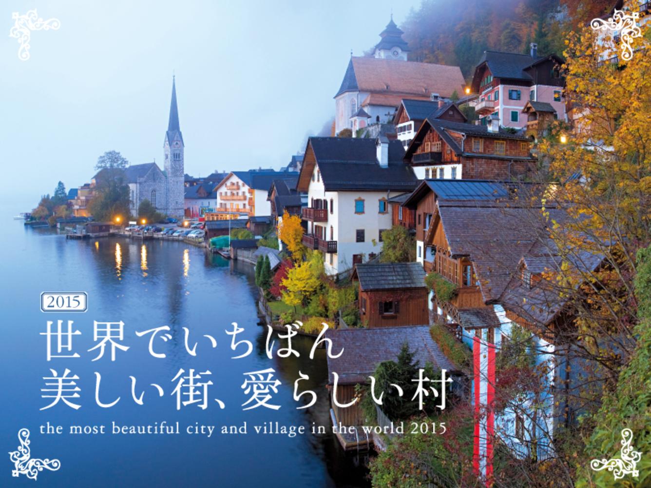 2015世界でいちばん美しい街、愛らしい村