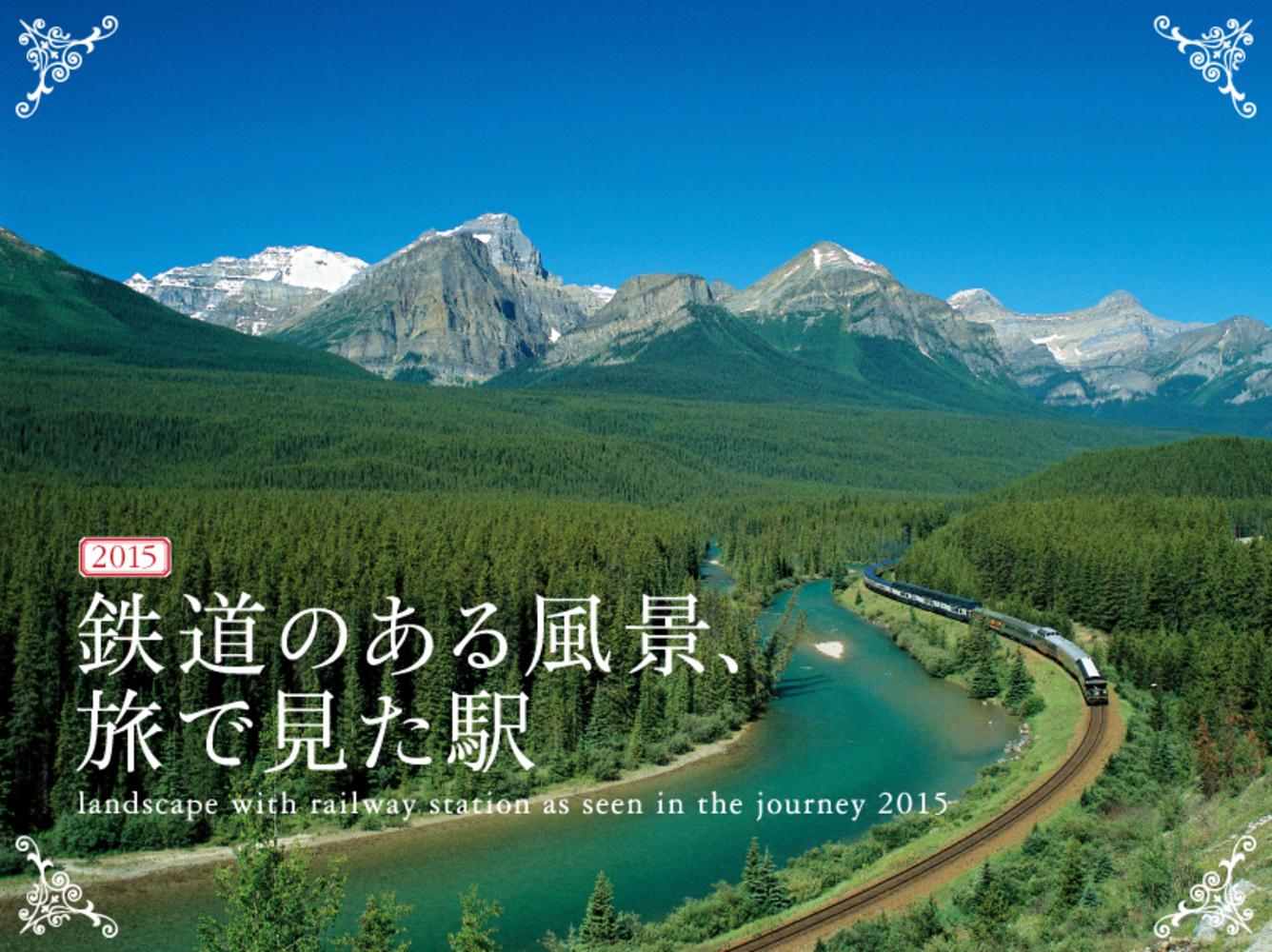 2015鉄道のある風景、旅で見た駅