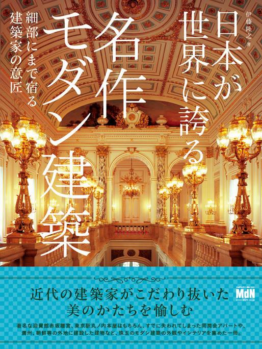 日本が世界に誇る 名作モダン建築  —細部にまで宿る建築家の意匠—