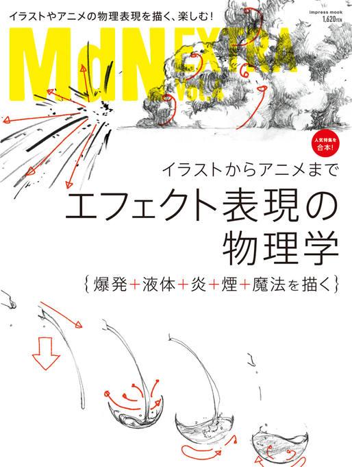 MdN EXTRA Vol.4 エフェクト表現の物理学 爆発+液体+炎+煙+魔法を描く イラストからアニメまで