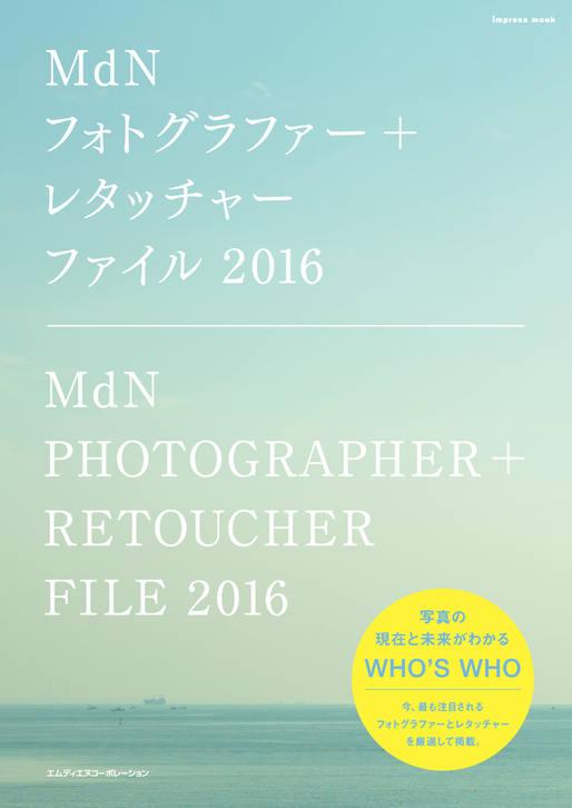 MdNフォトグラファー+レタッチャー ファイル2016
