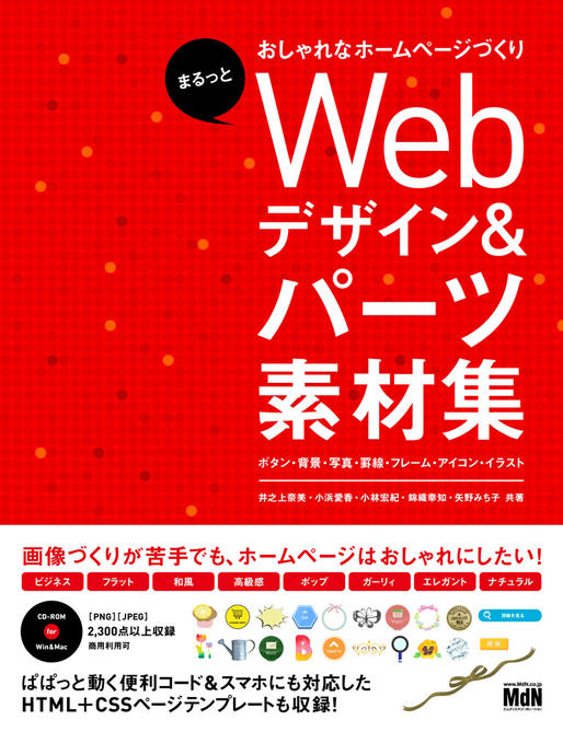 まるっとおしゃれなホームページづくり Webデザイン&パーツ素材集 ボタン・背景・写真・罫線・フレーム・アイコン・イラスト