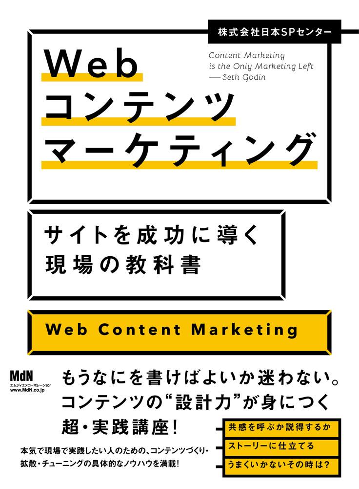 Webコンテンツマーケティング サイトを成功に導く現場の教科書