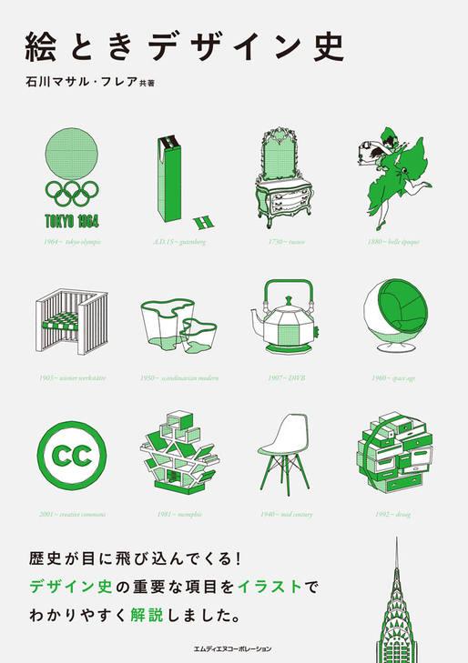 絵ときデザイン史