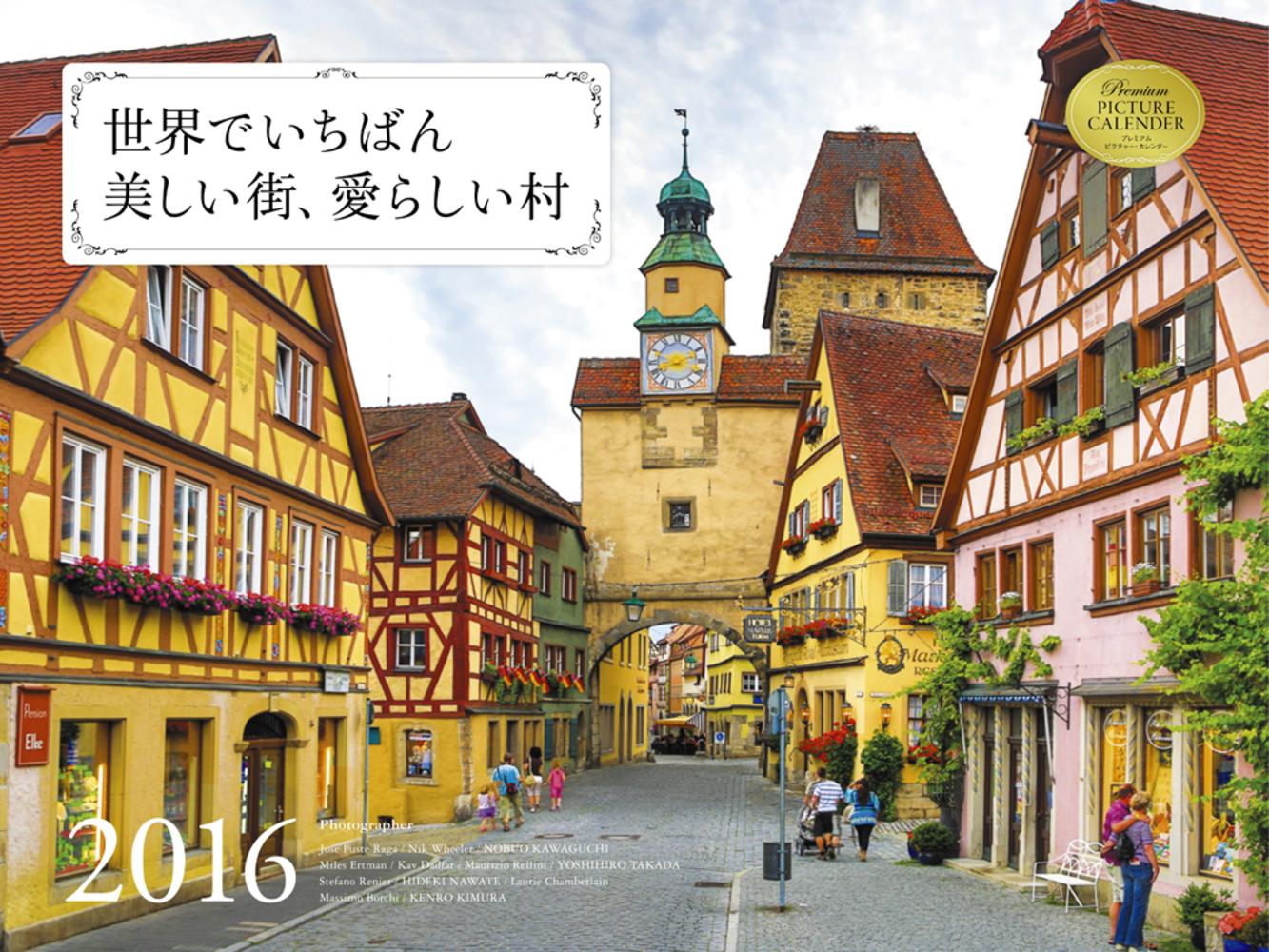 2016 世界でいちばん美しい街、愛らしい村