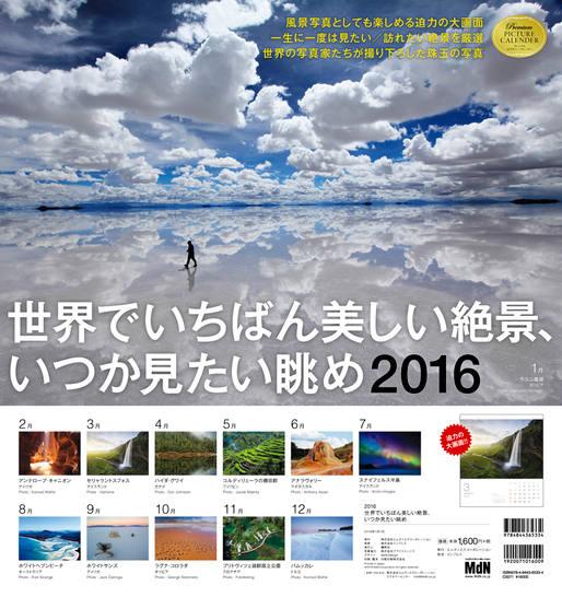 2016 世界でいちばん美しい絶景、いつか見たい眺め