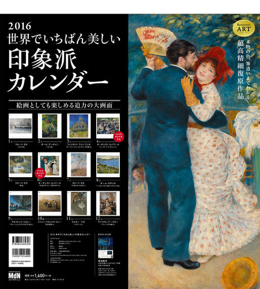 2016 世界でいちばん美しい印象派カレンダー
