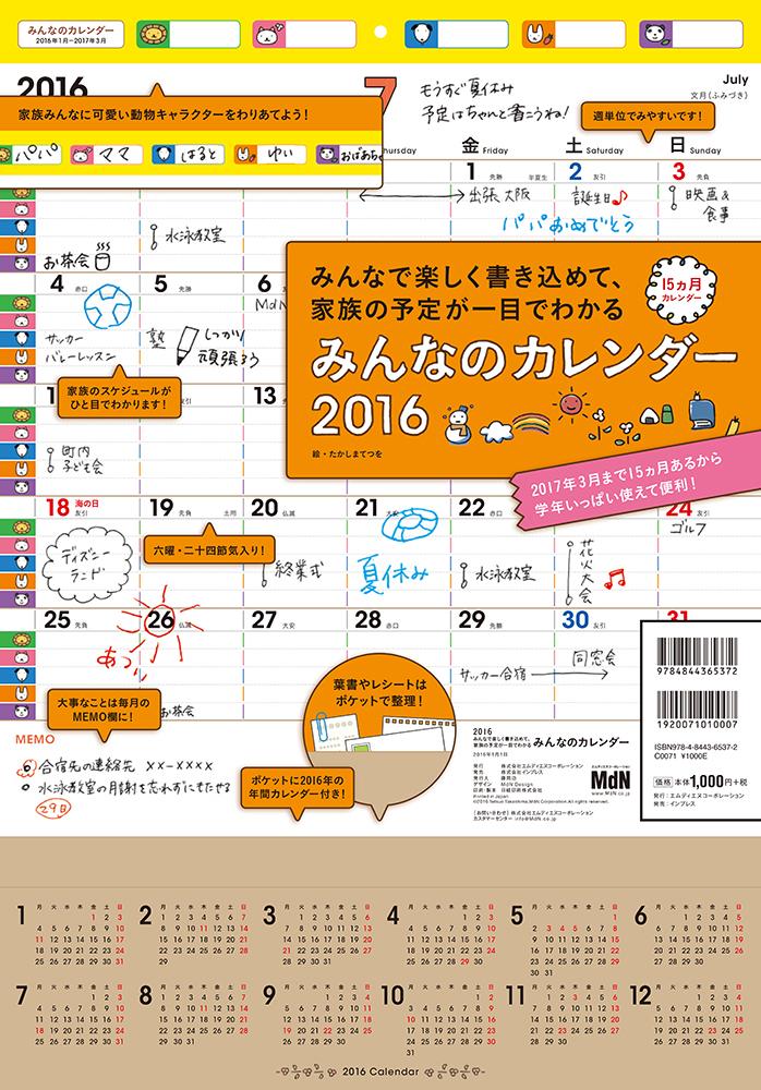 2016 みんなで楽しく書き込めて、家族の予定が一目でわかる みんなのカレンダー