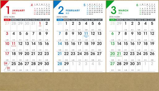 2016 いつでも正しい順番で見られる/書き込める3ヶ月連続カレンダー