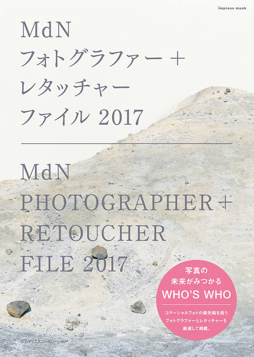 MdNフォトグラファー+レタッチャー ファイル2017