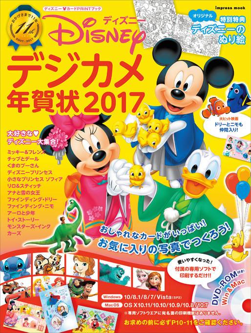 ディズニー・デジカメ年賀状2017
