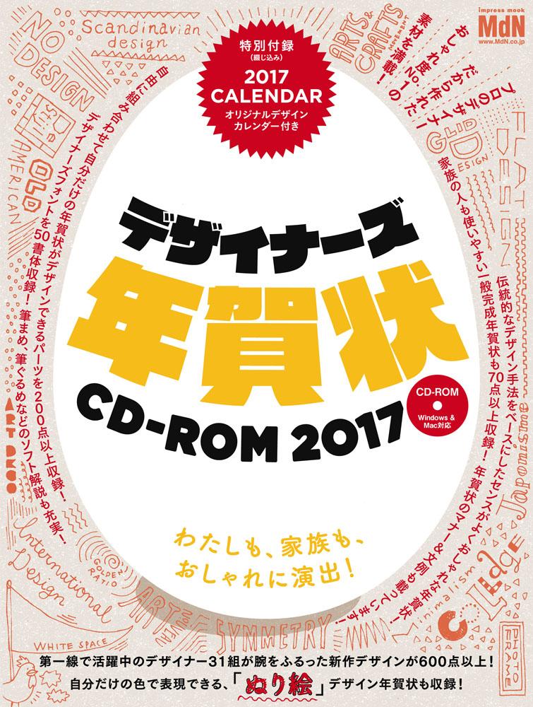 デザイナーズ年賀状CD-ROM2017