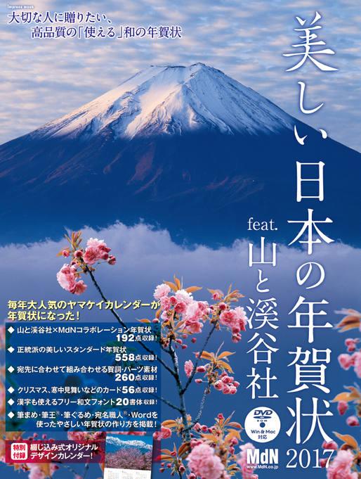 美しい日本の年賀状2017 feat. 山と溪谷社